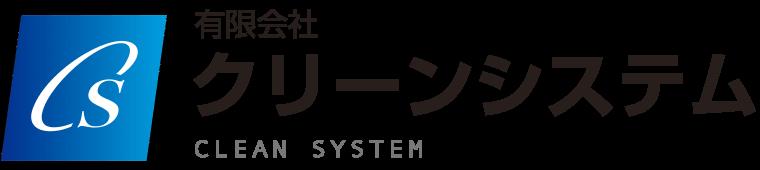 クリーンシステム